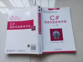 华章程序员书库:C#程序开发参考手册