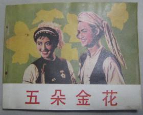 整旧工坊电影连环画 (82版)   五朵金花   (8品)