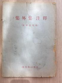 《集外集》注释(征求意见稿)批校本1976年全一册110页内有多种不同笔迹大量批校
