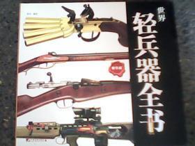 世界轻兵器全书(精华版)