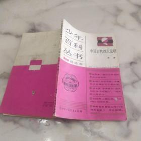 少年百科丛书精选本《中国古代四大发明》 插图本