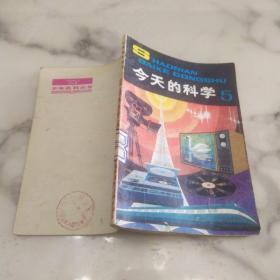 少年百科丛书《今天的科学5》 插图本