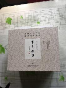百年佛缘(9册全)
