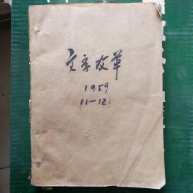 文字改革 1959年(1-12)合订本