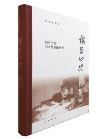 【汪荣祖作品】槐聚心史:钱锺书的自我及其微世界