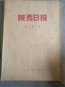陕西日报(合订本)1978年3月