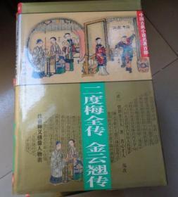 中国古典小说名著百部——廿载繁华梦 负曝闲谈:K