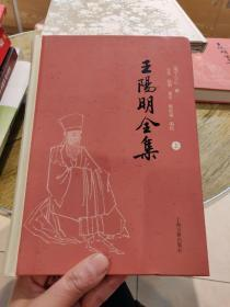 王阳明全集(上册):简体横排