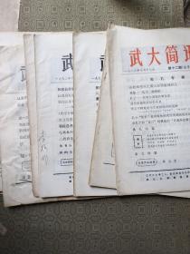 武大简讯(1972年第10.11.13.18期 73年第2.5.12期) 7册合售