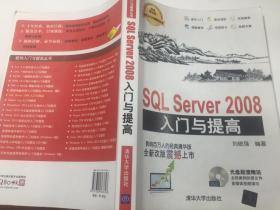 原版 SQL Server2008入门与提高