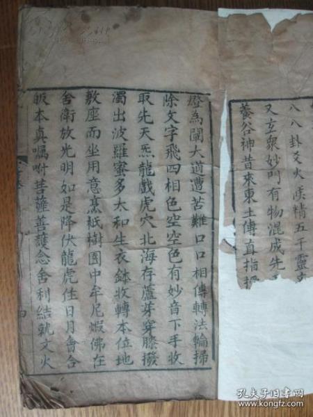 清或民国佛教古籍:观音济度本愿真经
