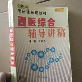 西医综合辅导讲稿:2003版