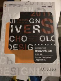版式设计与应用