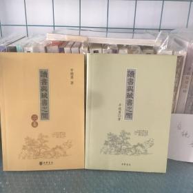 读书与藏书之间 一集 读书与藏书之间 二集