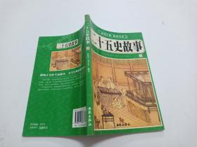 二十五史故事 三