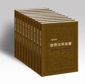 世界文学名著连环画 修订本(欧美部分 32开平装 全十册 )