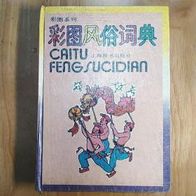 彩图风俗词典