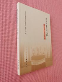 北京评书宣南书馆成立十周年纪念文集.仅八百册.签赠本