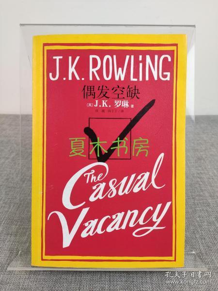 J.K.罗琳亲笔签名本《偶发空缺》人民文学出版社 2012年初版,风靡全球的《哈利波特》的作者