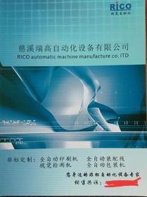 慈溪瑞高自动化设备有限公司(产品画册)