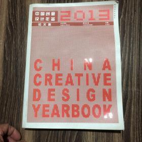 中国创意设计年鉴2013论文集