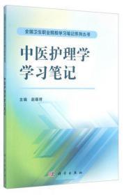 正版 中医护理学学习笔记 赵顺祥  编 科学出版社 9787030479464