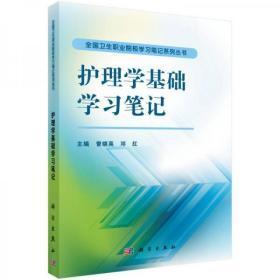 正版 护理学基础学习笔记 曾晓英、邓红  著 科学出版社 9787030475107