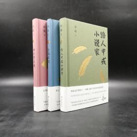 鲁敏女士 三册签名三册钤印《鲁敏随笔集》精装套装(《虚构家族》、《路人甲或小说家》、《时间望着我》,一版一印)