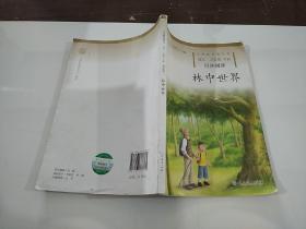 义务教育教科书--语文三年级下册同步阅读林中世界