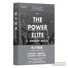 权力精英(经久不衰的权力著作,看清社会等级的真相!切·格瓦拉与卡斯特罗联袂推荐,社会学必读之书!)