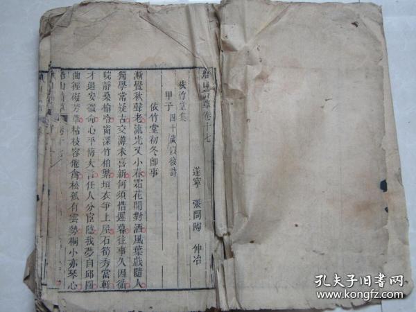 清线装古籍:船山诗草[卷17-卷20合订一册]