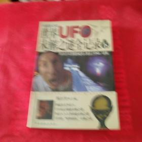 世界UFO未解之谜全记录 下