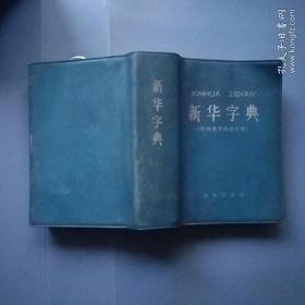 新华字典[1971年修订重排1版1印]套红毛语录