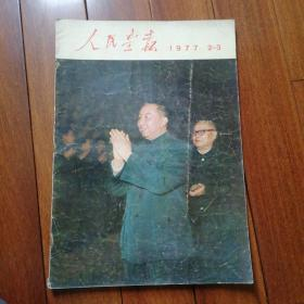 《人民画报》1977  2-3