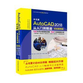 cad教程书籍 AutoCAD2018从入门到精通cad零基础学 autocad制图绘