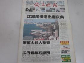 《钱江晚报》2002年7月1日共有8版 另有缺版   庆祝香港回归祖国五周年纪念活动     老报纸收藏
