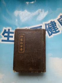 新旧约全书(康德五年版)