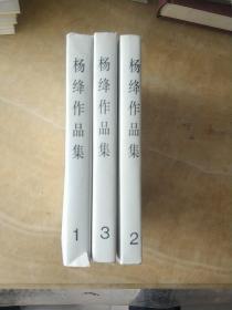 杨绛作品集 (1-3册 )