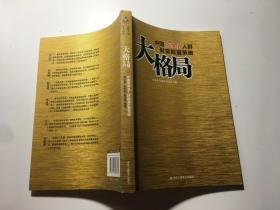 大格局:中国高净值人群财富配置策略