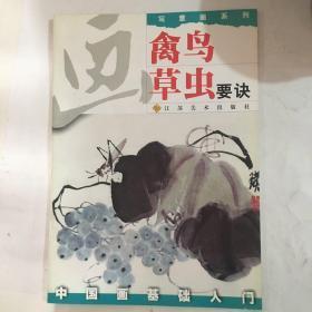 中国画基础入门--写意画系列 画禽鸟草虫要诀