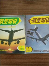 航空知识1991年第1一12期全合售