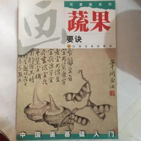 中国画基础入门 写意画系列 画蔬果要诀