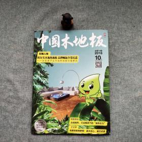 中国木地板2016 10