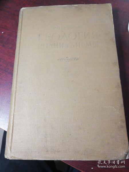 印度和缅甸地质学(原版俄文)G2