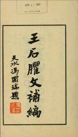 【复印件】民国25年:王石臞文补集,王念孙,王引之著,诗文类书籍,本店此处销售的为该版本的彩色高清原大、无线胶装本。