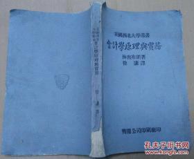 會計學原理與實務【民國三十二年初版】