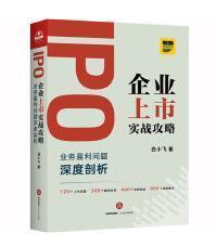 IPO企业上市实战攻略:业务盈利问题深度剖析