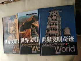 世界文明奇迹(上中下全三册)