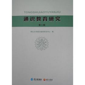 通识教育研究第二辑湖北大学通识教育研究中心长江出版社9787549234233
