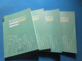 教育基础知识经典真题5200道(上下册)+教育基础知识经典真题5200道参考答案及解析(上下册)